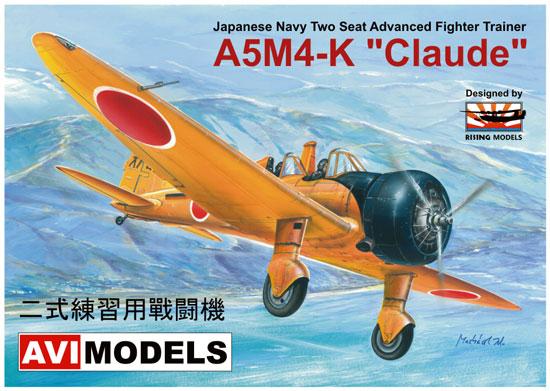 二式 練習用戦闘機プラモデル(AVIモデル1/72 エアクラフト プラモデルNo.AVI72004)商品画像