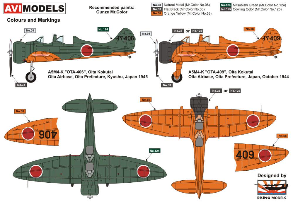 二式 練習用戦闘機プラモデル(AVIモデル1/72 エアクラフト プラモデルNo.AVI72004)商品画像_1