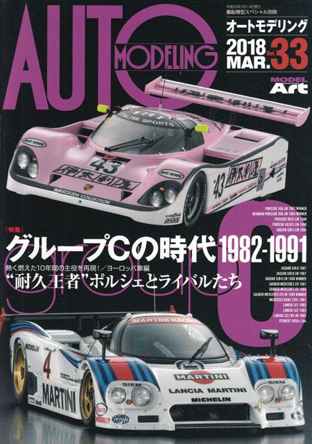 オートモデリング Vol.33 グループCの時代 1982-1991 耐久王者ポルシェとライバルたち本(モデルアートAUTO MODELINGNo.Vol.033)商品画像