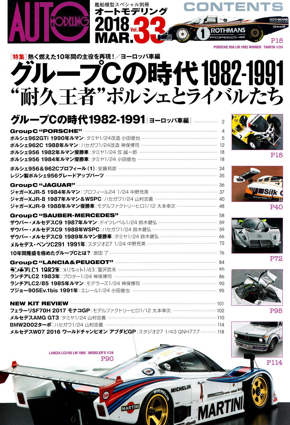オートモデリング Vol.33 グループCの時代 1982-1991 耐久王者ポルシェとライバルたち本(モデルアートAUTO MODELINGNo.Vol.033)商品画像_1