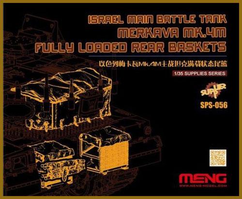 メルカバ Mk.4M リアバスケットレジン(MENG-MODELサプライ シリーズNo.SPS-056)商品画像