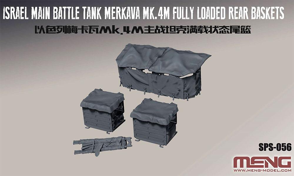 メルカバ Mk.4M リアバスケットレジン(MENG-MODELサプライ シリーズNo.SPS-056)商品画像_1