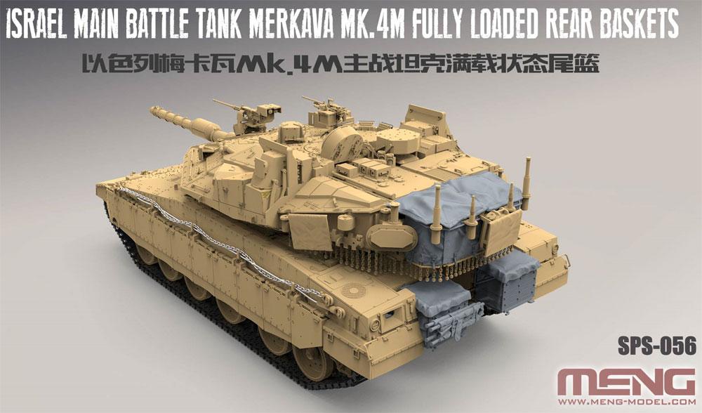 メルカバ Mk.4M リアバスケットレジン(MENG-MODELサプライ シリーズNo.SPS-056)商品画像_2