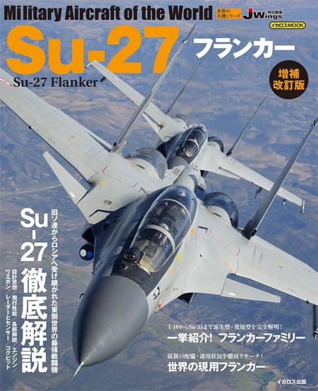Su-27 フランカー 増補改訂版ムック(イカロス出版世界の名機シリーズNo.61800-43)商品画像