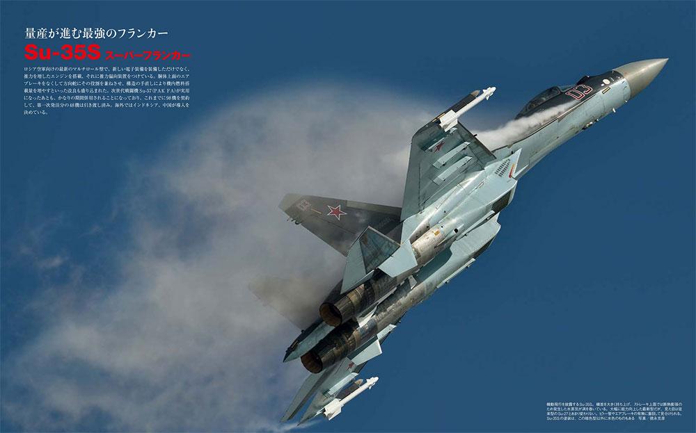 Su-27 フランカー 増補改訂版ムック(イカロス出版世界の名機シリーズNo.61800-43)商品画像_1