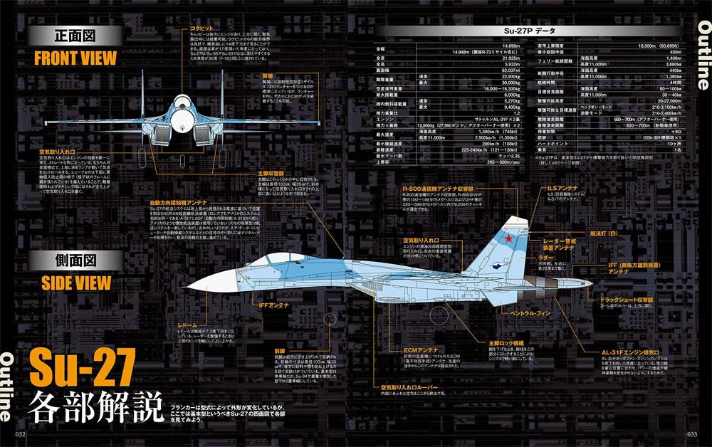 Su-27 フランカー 増補改訂版ムック(イカロス出版世界の名機シリーズNo.61800-43)商品画像_2