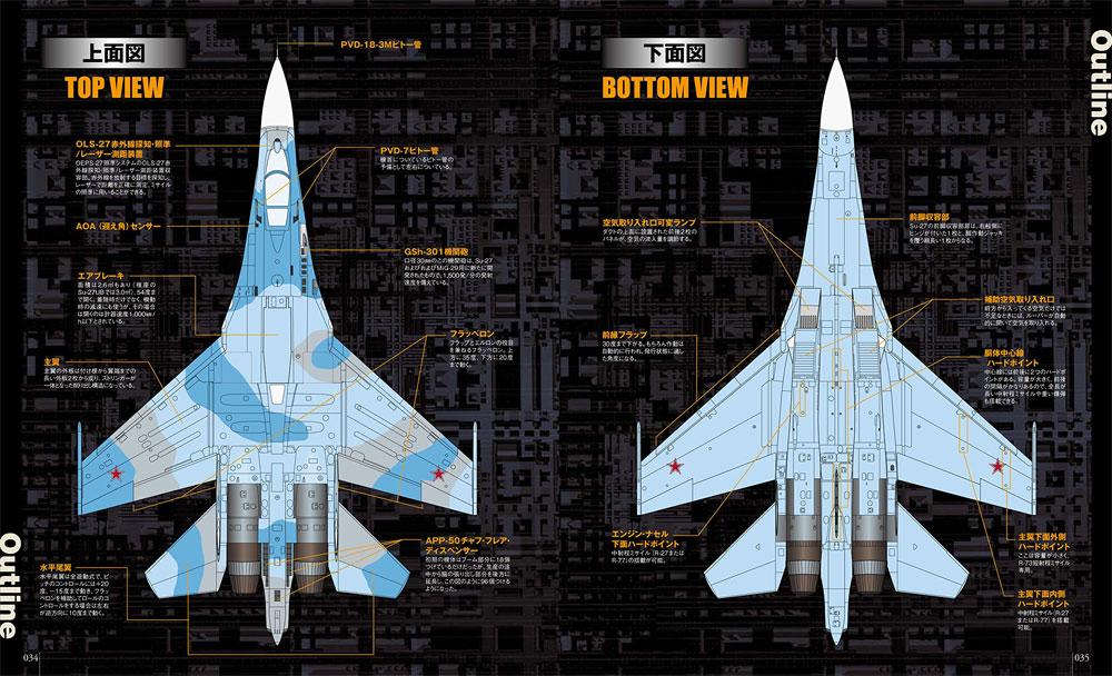 Su-27 フランカー 増補改訂版ムック(イカロス出版世界の名機シリーズNo.61800-43)商品画像_3