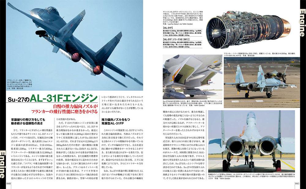 Su-27 フランカー 増補改訂版ムック(イカロス出版世界の名機シリーズNo.61800-43)商品画像_4