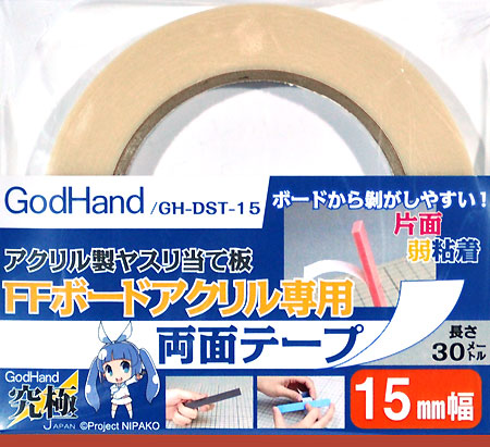 FFボード アクリル専用 両面テープ両面テープ(ゴッドハンド模型工具No.GH-DST-15)商品画像
