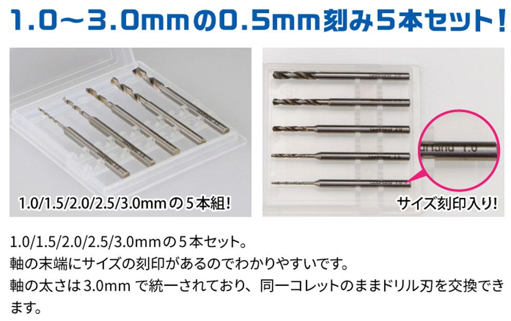 ドリルビット 5本組 Bドリル刃(ゴッドハンド模型工具No.GH-DB-5B)商品画像_1