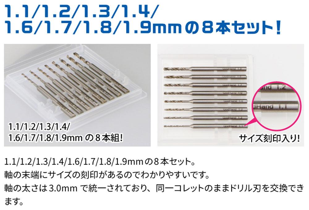 ドリルビット 8本組 Cドリル刃(ゴッドハンド模型工具No.GH-DB-8C)商品画像_1
