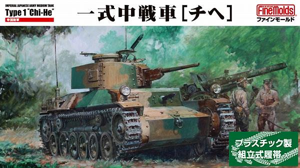 帝国陸軍 一式中戦車 チヘ (履帯リニューアル版)プラモデル(ファインモールド1/35 ミリタリーNo.FM057)商品画像
