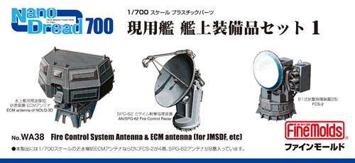 現用艦 艦上装備品セット 1プラモデル(ファインモールド1/700 ナノ・ドレッド シリーズNo.WA038)商品画像