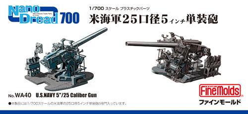 米海軍 25口径 5インチ単装砲プラモデル(ファインモールド1/700 ナノ・ドレッド シリーズNo.WA040)商品画像