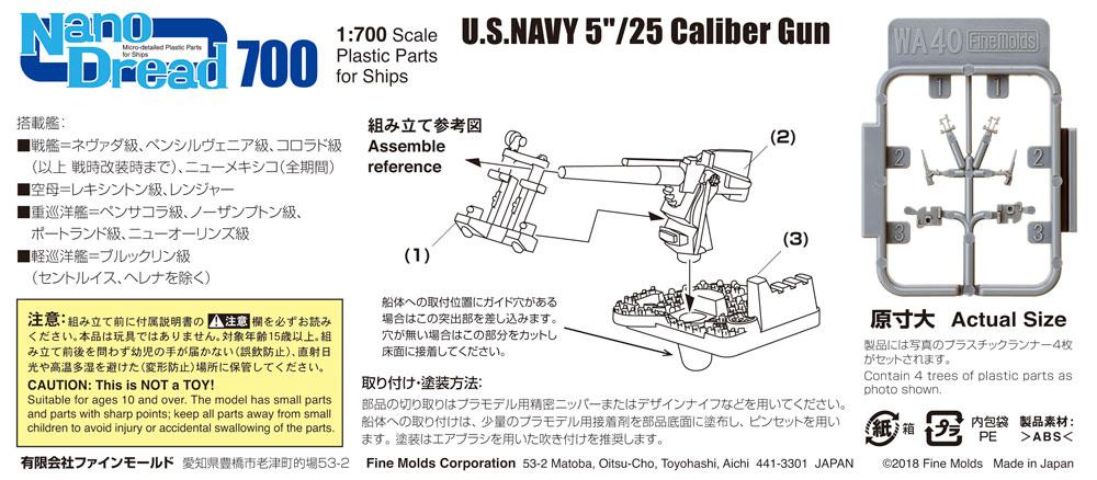 米海軍 25口径 5インチ単装砲プラモデル(ファインモールド1/700 ナノ・ドレッド シリーズNo.WA040)商品画像_1