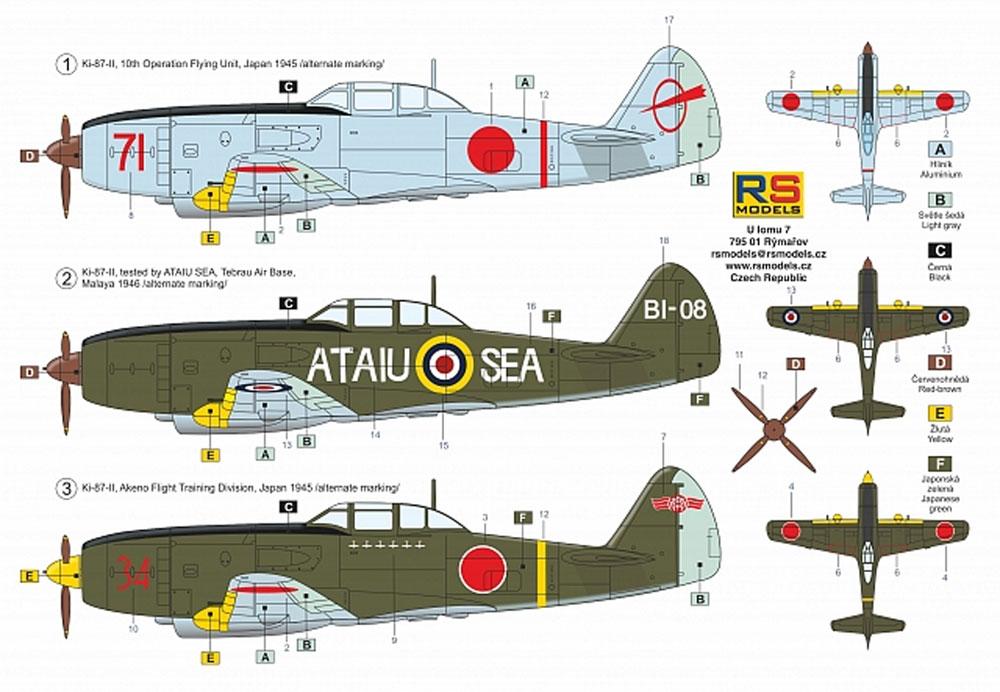 中島 キ87-2 試作高高度戦闘機プラモデル(RSモデル1/72 エアクラフト プラモデルNo.92212)商品画像_1