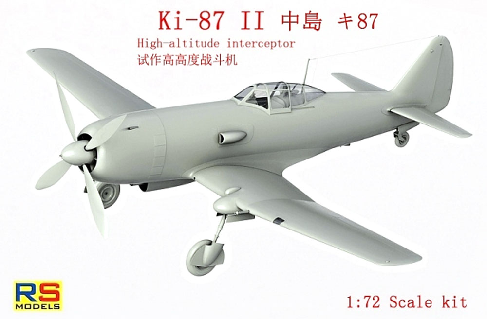 中島 キ87-2 試作高高度戦闘機プラモデル(RSモデル1/72 エアクラフト プラモデルNo.92212)商品画像_3