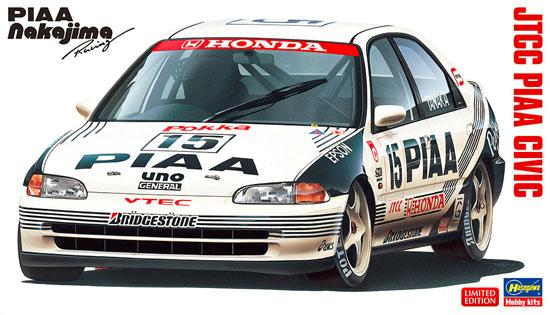 JTCC PIAA シビックプラモデル(ハセガワ1/24 自動車 限定生産No.20334)商品画像