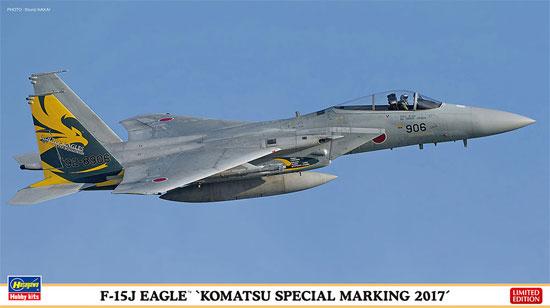 F-15J イーグル 小松スペシャル 2017プラモデル(ハセガワ1/72 飛行機 限定生産No.02272)商品画像