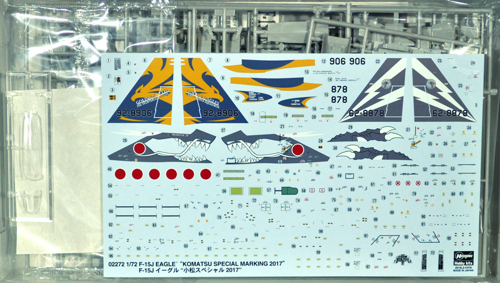 F-15J イーグル 小松スペシャル 2017プラモデル(ハセガワ1/72 飛行機 限定生産No.02272)商品画像_1