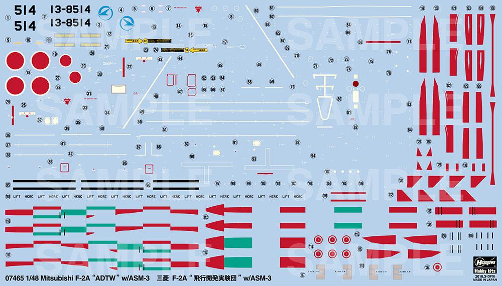 三菱 F-2A 飛行開発実験団 w/ASM-3プラモデル(ハセガワ1/48 飛行機 限定生産No.07465)商品画像_2