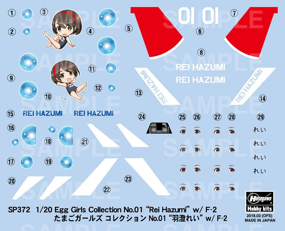 羽澄れい w/F-2プラモデル(ハセガワたまごガールズコレクションNo.001)商品画像_3