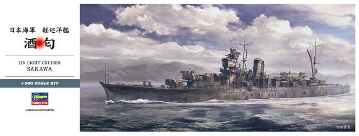 日本海軍 軽巡洋艦 酒匂プラモデル(ハセガワ1/350 Z帯No.40098)商品画像