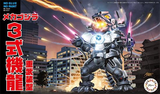 メカゴジラ 3式機龍 重武装型プラモデル(フジミチビマルゴジラシリーズNo.005)商品画像