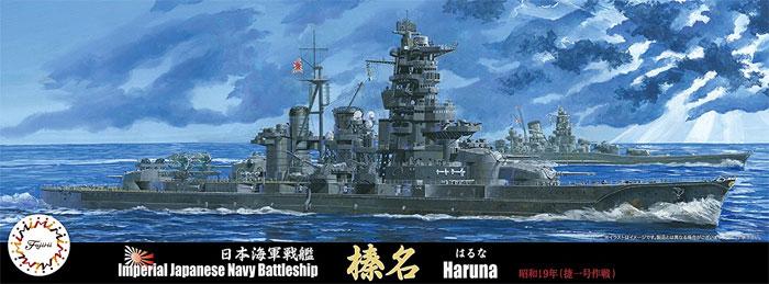 日本海軍 戦艦 榛名 昭和19年 捷一号作戦プラモデル(フジミ1/700 特シリーズNo.076)商品画像