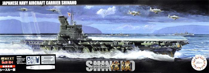 日本海軍 航空母艦 信濃 シースルー版プラモデル(フジミ艦NEXTNo.010EX-001)商品画像