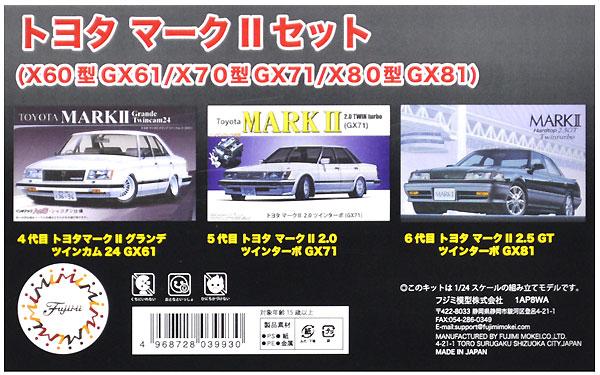 トヨタ マーク 2 セット (X60型 GX61 / X70型 GX71/ X80型 GX81)プラモデル(フジミ1/24 インチアップシリーズNo.267)商品画像