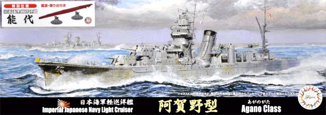 日本海軍 軽巡洋艦 能代 (艦底 飾り台付き)プラモデル(フジミ1/700 特シリーズNo.091EX-001)商品画像