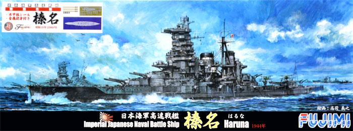 日本海軍 高速戦艦 榛名 昭和19年 (木甲板シール 金属砲身付き)プラモデル(フジミ1/700 特シリーズNo.025EX-001)商品画像