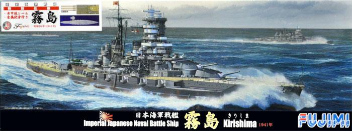日本海軍 戦艦 霧島 昭和16年 (木甲板シール 金属砲身付き)プラモデル(フジミ1/700 特シリーズNo.053EX-001)商品画像