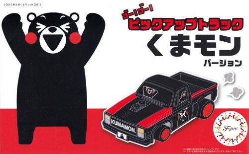 ピックアップトラック くまモンバージョンプラモデル(フジミくまモンNo.005)商品画像