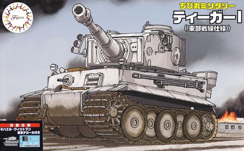 ティーガー 1 東部戦線仕様 ミハエル・ヴィットマン 乗車デカール付きプラモデル(フジミちび丸ミリタリーNo.010EX-001)商品画像