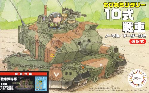 10式戦車 戦車教導隊プラモデル(フジミちび丸ミリタリーNo.001EX-001)商品画像