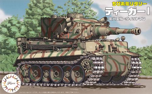ティーガー 1 ミハエル・ヴィットマンプラモデル(フジミちび丸ミリタリーNo.006)商品画像