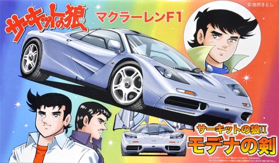 マクラーレン F1 サーキットの狼 2 モデナの剣プラモデル(フジミサーキットの狼No.016)商品画像