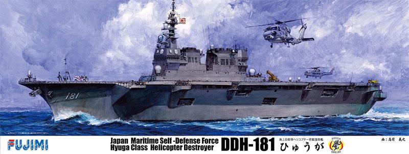海上自衛隊 ヘリコプター搭載護衛艦 ひゅうがプラモデル(フジミ1/350 艦船モデルNo.600567)商品画像