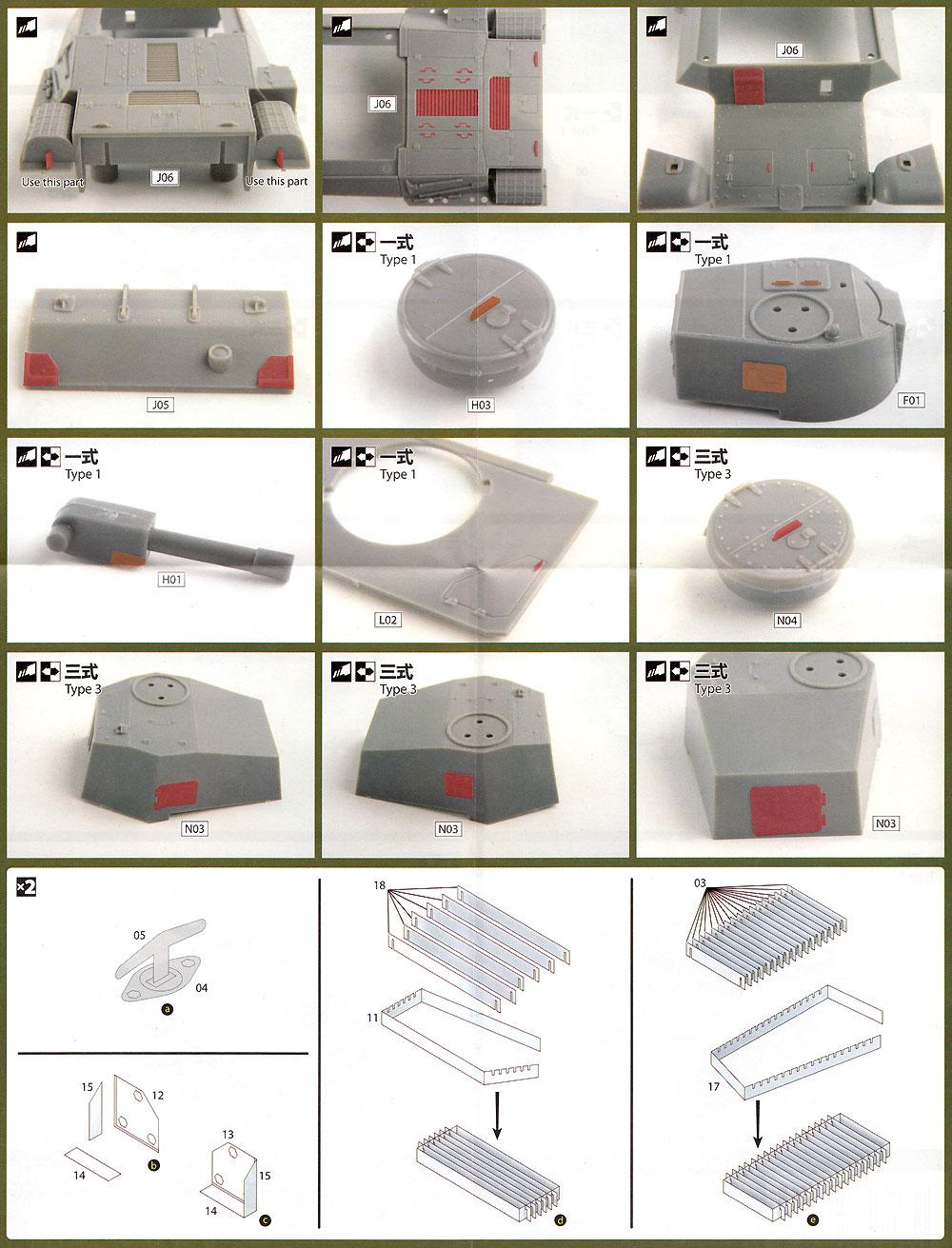 三式中戦車 チヌ (長/短砲身) 一式中戦車 チヘ 純正エッチングパーツエッチング(フジミちび丸グレードアップパーツNo.004)商品画像_1