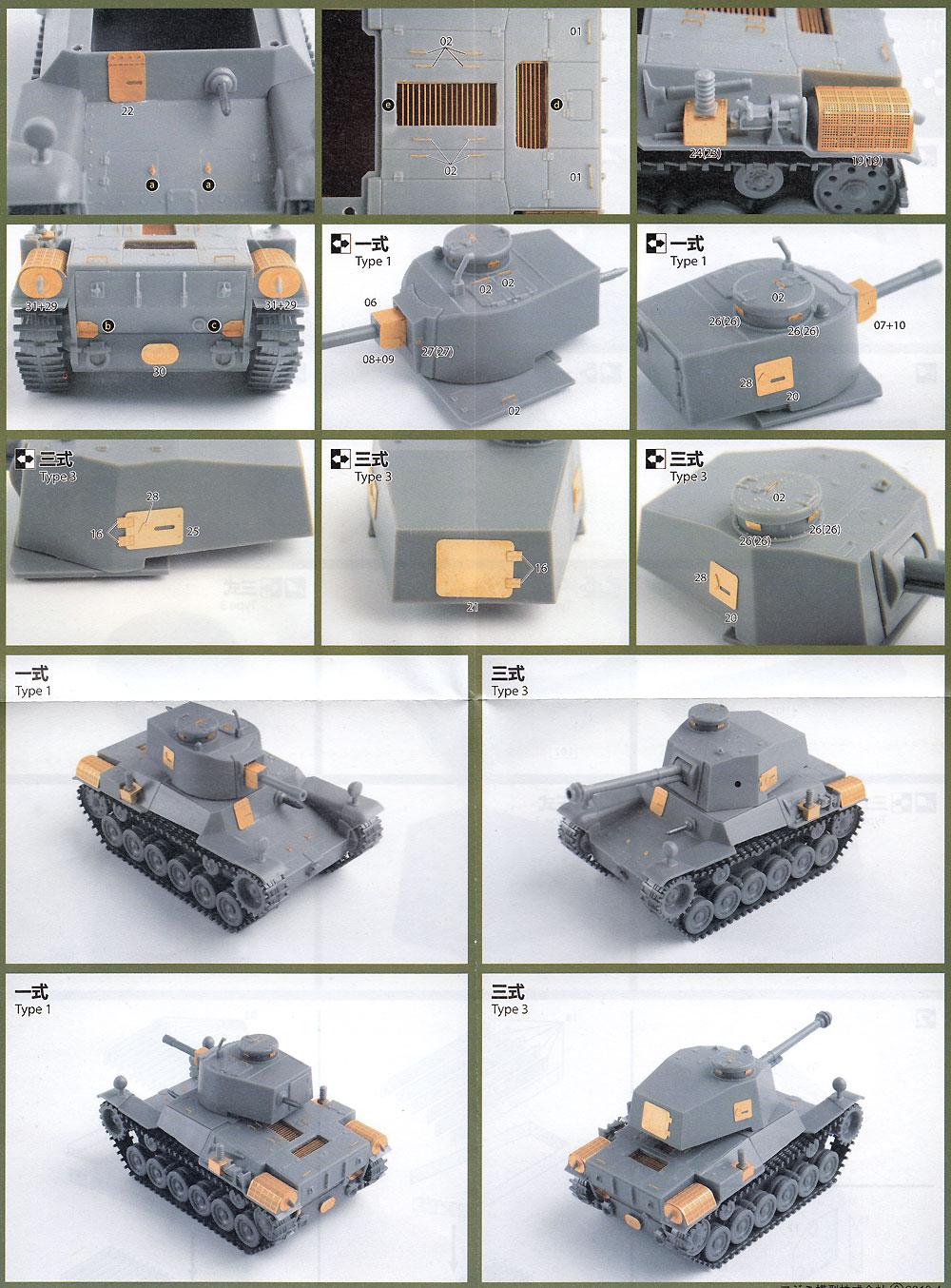 三式中戦車 チヌ (長/短砲身) 一式中戦車 チヘ 純正エッチングパーツエッチング(フジミちび丸グレードアップパーツNo.004)商品画像_2