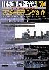 日本海軍軽巡洋艦 1/700 マスターモデリングガイド