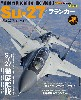 Su-27 フランカー 増補改訂版