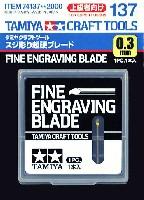 スジ彫り超硬ブレード 0.3mm