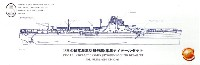 日本海軍 航空母艦 飛鷹 昭和19年 / 隼鷹 昭和17年 用 スーパーディテール (フジミ用)