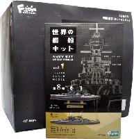 世界の艦船キット Vol.1 (1BOX)