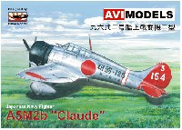 AVIモデル1/72 エアクラフト プラモデル九六式二号艦上戦闘機 二型