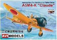AVIモデル1/72 エアクラフト プラモデル二式 練習用戦闘機