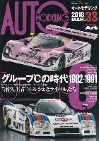 オートモデリング Vol.33 グループCの時代 1982-1991 耐久王者ポルシェとライバルたち